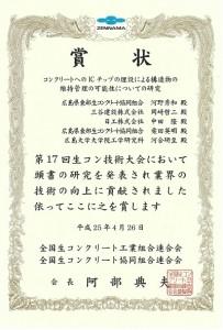 第17回生コン技術大会(賞状)