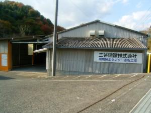 1赤坂工場
