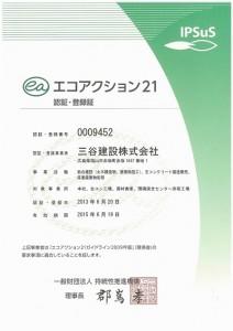 エコアクション21認証・登録証(赤坂工場)