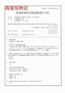 ③産廃収運(岡山県)2