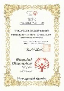 Special Oliympics