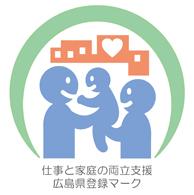 仕事と家庭の両立支援広島県登録マーク