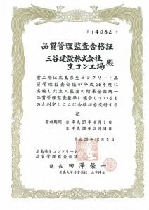 品質管理監査合格証(27)