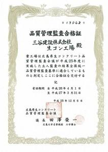 品質管理監査合格証(26)