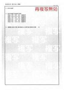 ⑤産廃収運(福山市)3-2