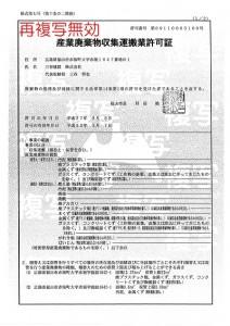 ⑤産廃収運(福山市)3-1