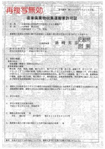 ②産廃収運(広島県)3