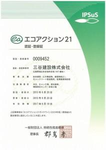03.エコアクション21認証・登録証(更新)