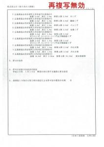 ②産廃処分(福山市)2-2