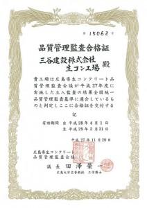 品質管理監査合格証(28)