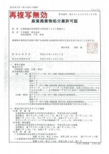 ②産廃処分(福山市)2-1