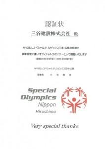 Special Oliympics2