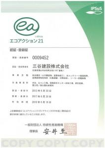 04.エコアクション21認証・登録証(更新)