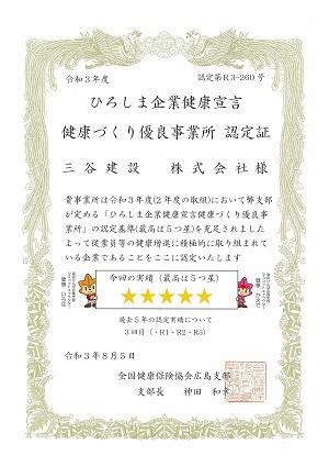 広島企業健康宣言証